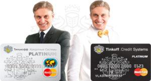 В Тинькофф проверяют кредитную историю также как и во всех организациях