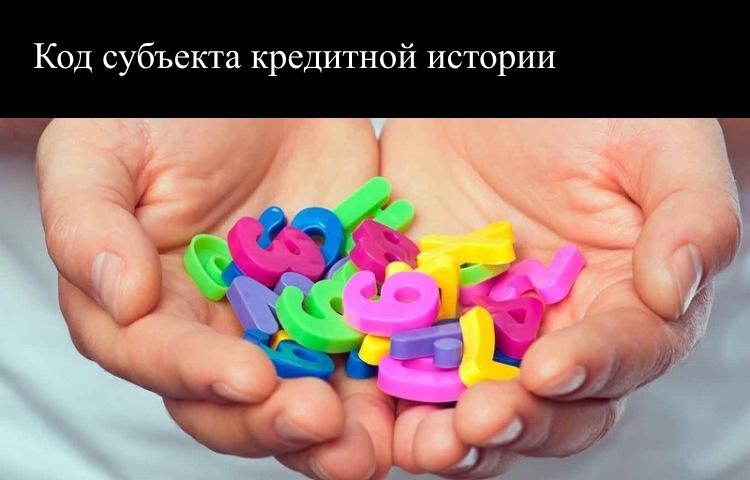 Получить код субъекта кредитной истории бесплатно онлайн за сутки