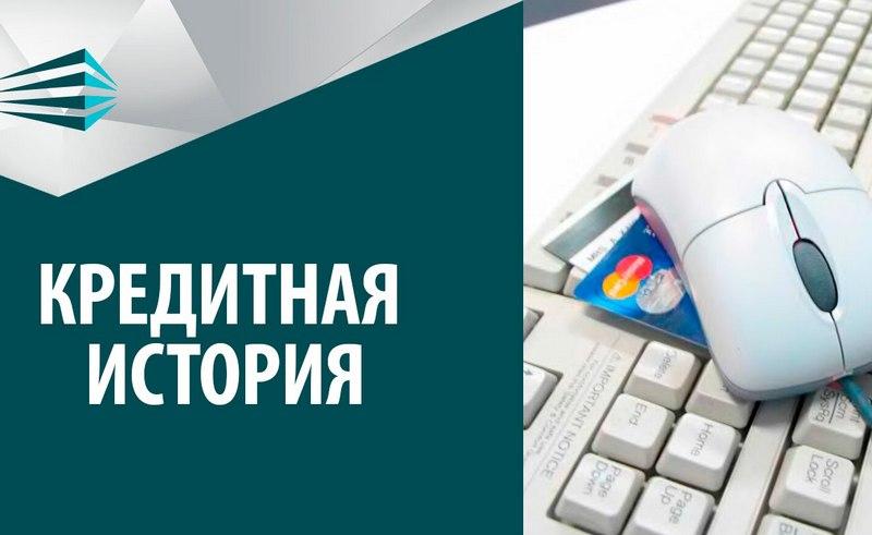 Каждый банк проверяет кредитную историю клиента