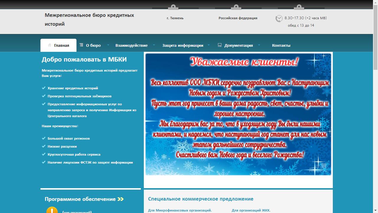 бюро кредитных историй краснодар адрес