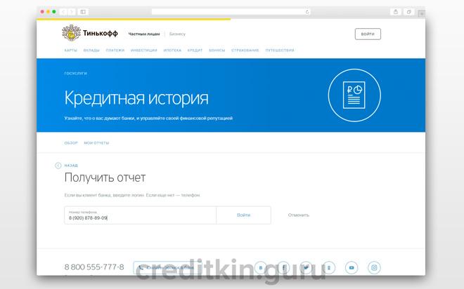 Можно запросить кредитную историю в банке Тинькофф