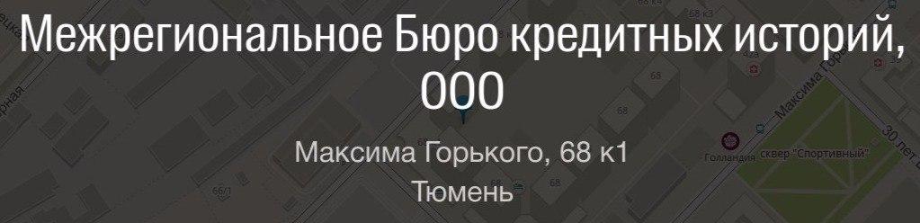 """адрес ООО """"Межрегиональное бюро кредитных историй"""" в Тюмени"""