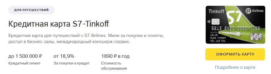 Кредитная карта S7-Tinkoff