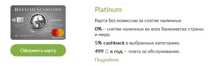 русский стандарт Кредитные карты