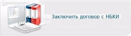 """Услуги в бюро АО """"НБКИ"""""""