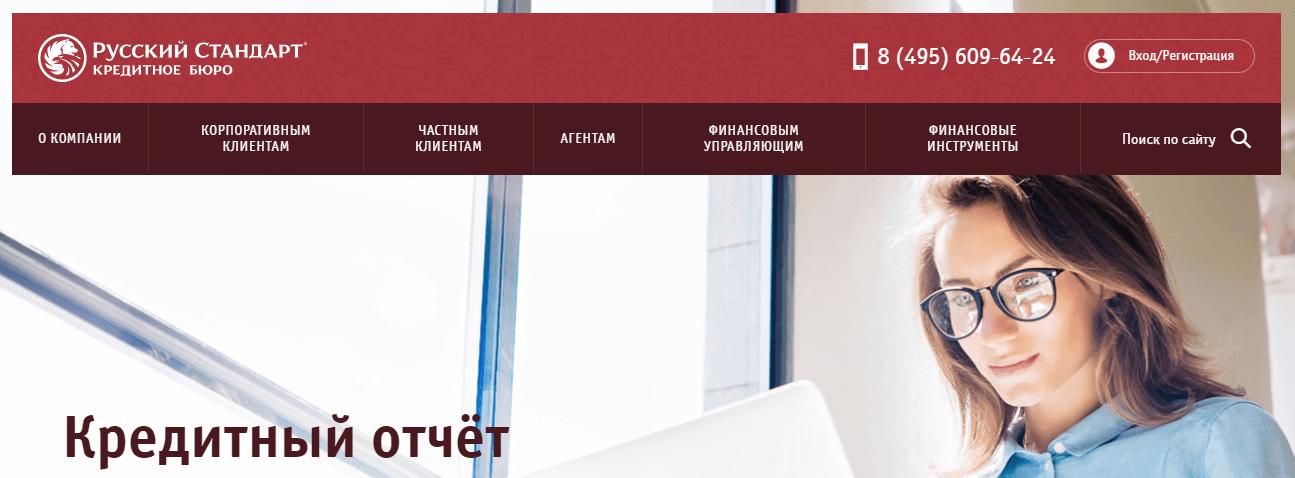 """Получить кредитный отчёт в бюро """"Кредитное бюро Русский Стандарт"""""""