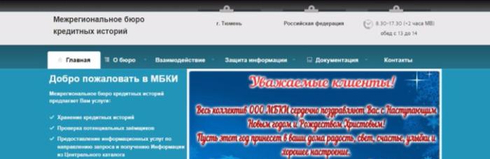 """работа с сайтом бюро ООО """"МБКИ"""""""