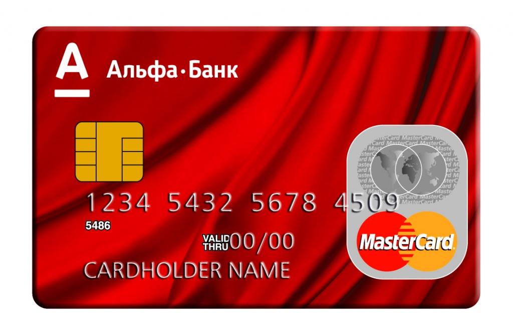 Альфабанк кредитка 100 дней бесплатно условия