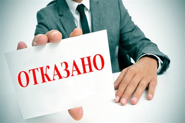 отказывают в кредите из-за испорченной кредитной истории