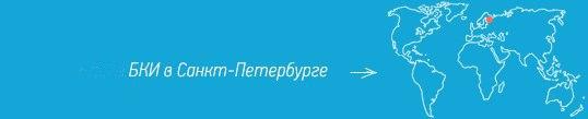 Адреса бюро кредитных историй в Санкт-Петербурге