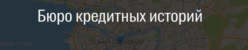 Основные способы узнать кредитную историю в Санкт-Петербурге