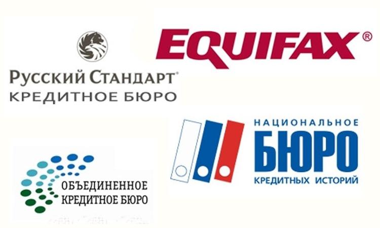 Основные бюро кредитных историй, действующих в Санкт-Петербурге