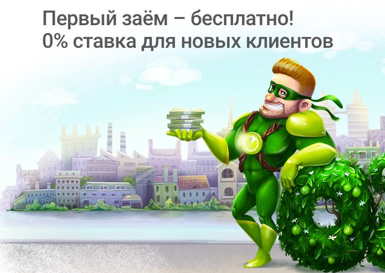 Лайм Займ МФО