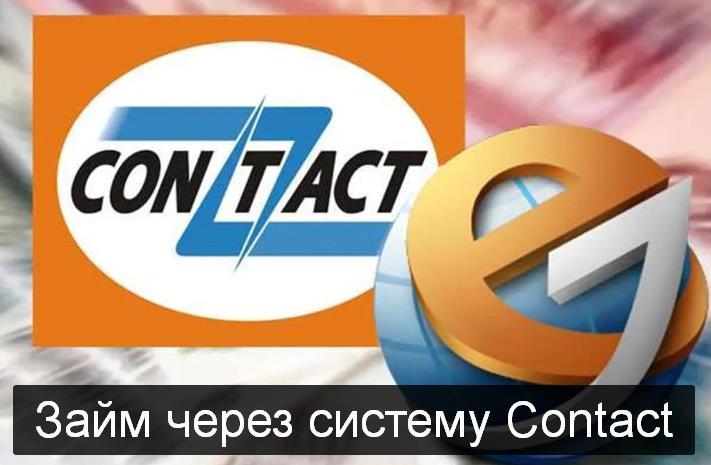 Микрозайм через Contact – без отказов и проверок!