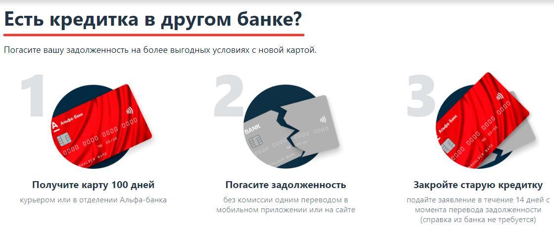 Погасите кредит в другом банке кредиткой Альфа-Банка без комиссии одним переводом в мобильном приложении или на сайте
