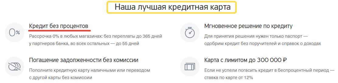 Мкк кредитка официальный сайт