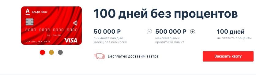 Альфа-Банк 100 дней без процентов условия