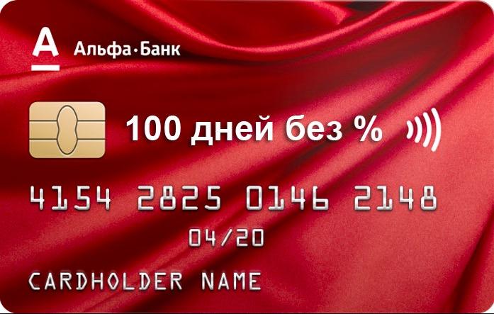 Альфа-Банк 100 дней без процентов