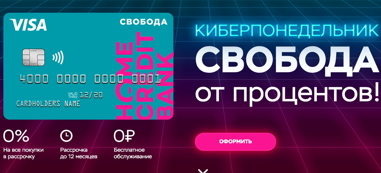 потребительский кредит в home credit bank отзывы