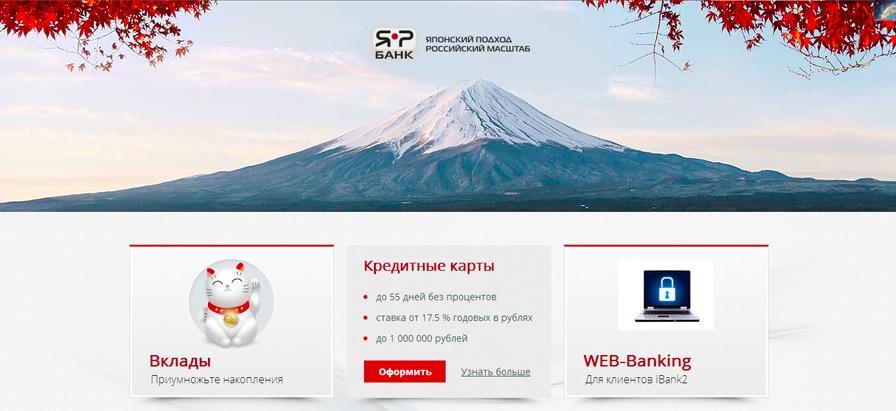 Кредитная карта ЯР-Банка оформить