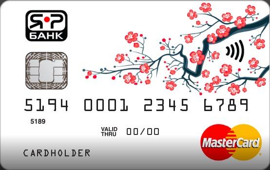 Кредитная карта ЯР-Банка