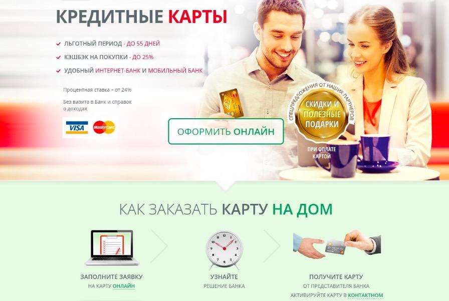 Кредитные карты ЯР-Банка