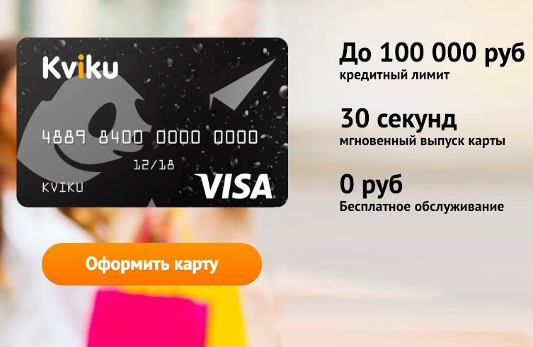 оформить кредитную карту kviku займ на карту моментум мгновенно круглосуточно без отказа