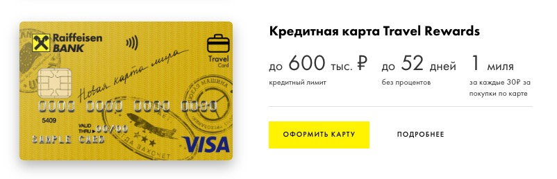 Райффайзенбанк travel rewards