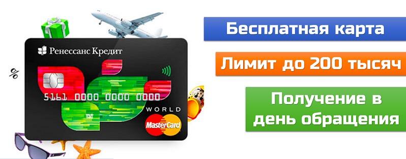 Ренессанс кредитная карта