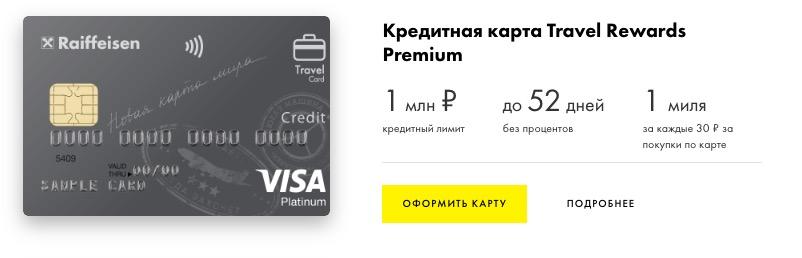 travel rewards premium Райффайзенбанк