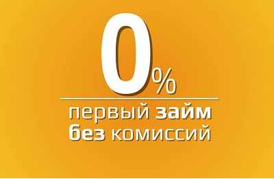 онлайн займ на карту 10000 рублей