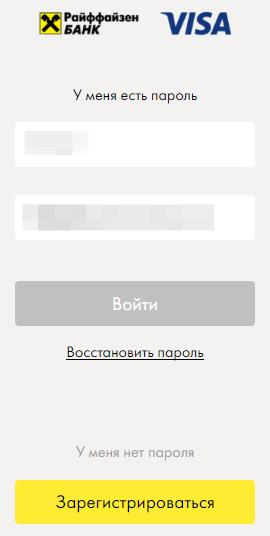 Вход в личный кабинет программы лояльности vsesrazu-raiffeisen.ru