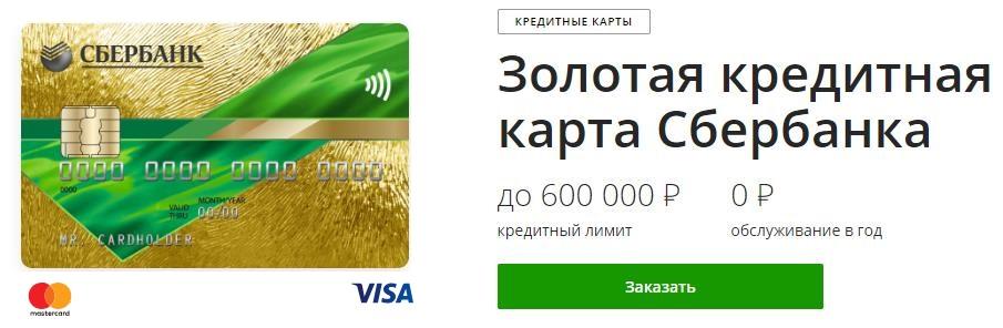 Золотая кредитная карта Сбербанка - условия оформления