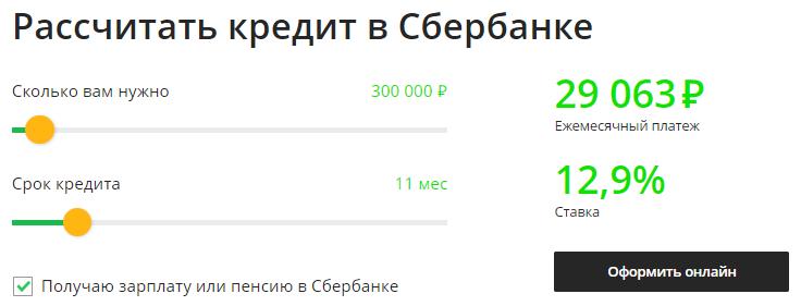 Рассчитать кредит в Сбербанке