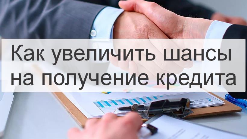 Как увеличить шанс получить кредит в банке - описание цели кредита