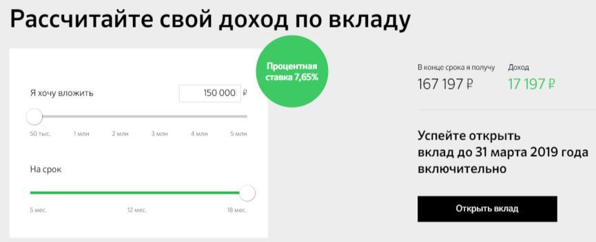 Лови выгоду Сбербанка - Самый выгодный вклад