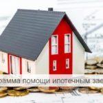 Программа помощи ипотечным заемщикам в 2019 году