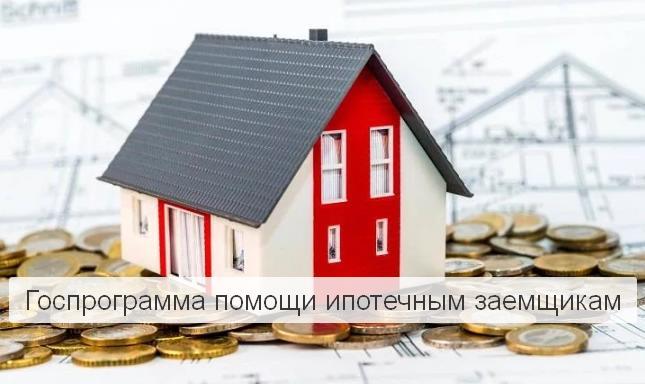 Госпрограмма помощи ипотечным заемщикам