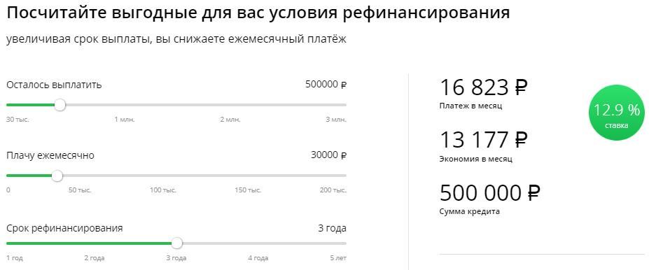 Пример расчета после рефинансирования кредитов в Сбербанке. Калькулятор