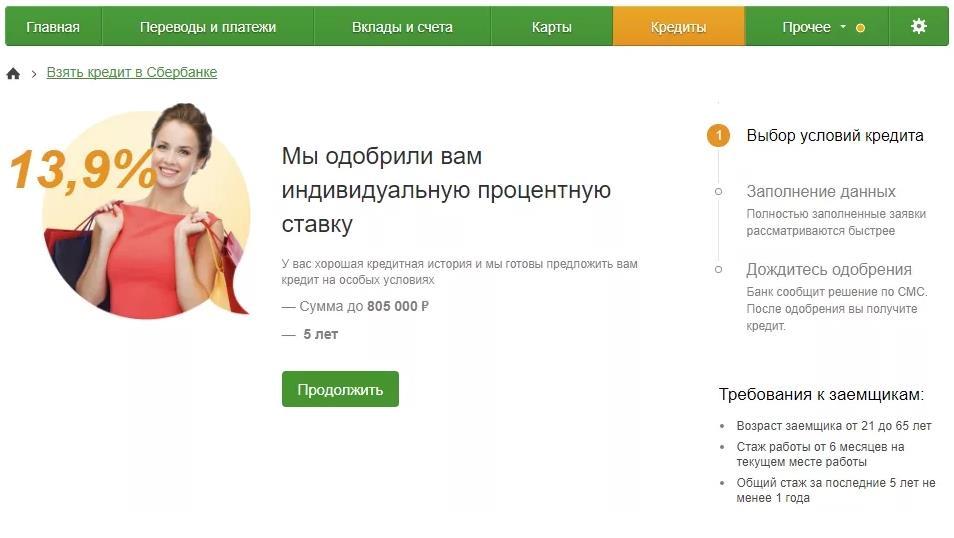 Одобрен кредит в Сбербанке