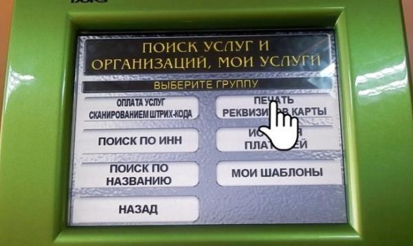 Узнать лицевой счет карты сбербанка в банкомате или терминале