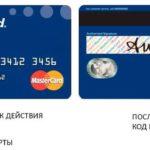 Где находится код безопасности на карте Сбербанк – Visa, MasterCard, МИР