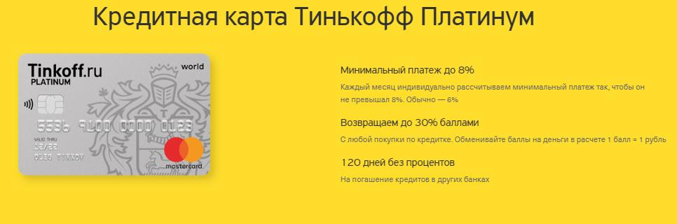 Кредитная карта Тинькофф Платинум – Cтавка от 12%.