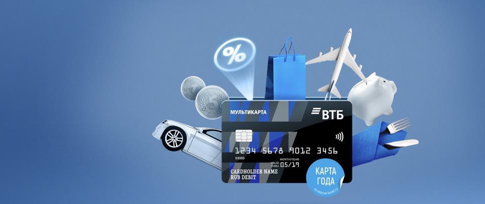 Мультикарта ВТБ. Теперь покупки, оплаченные смартфоном, станут ещё выгоднее!