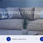 Как получить ипотеку ВТБ с господдержкой в 2019 году