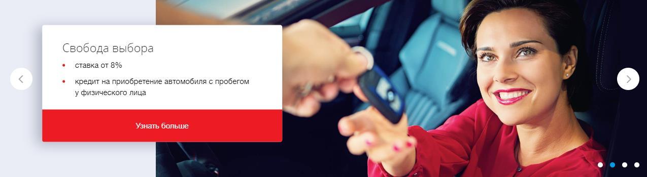 Кредит на приобретение автомобиля у физического лица - Свобода выбора