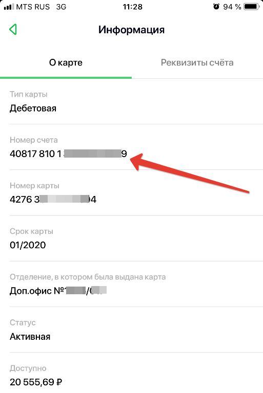 Реквизиты карты в мобильном приложении СБОЛ