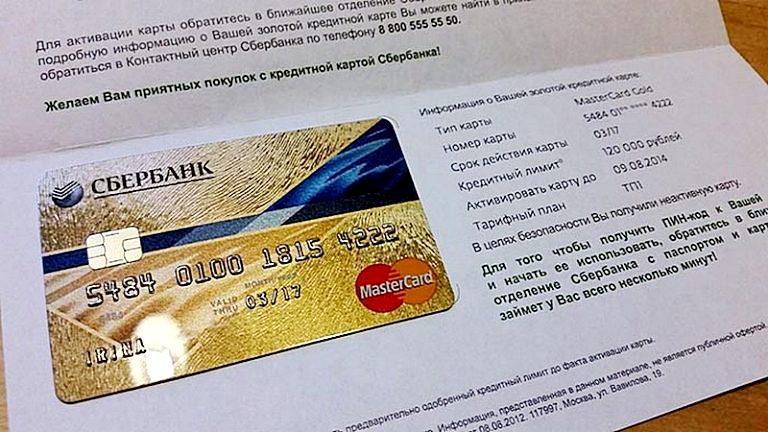 Кредитная карта Сбербанка с конвертом