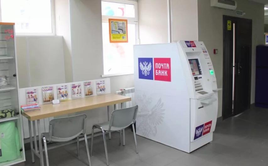 Банкоматы Почта Банк
