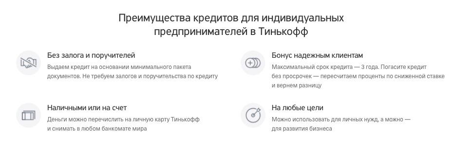 Кредит для ИП в Тинькофф банке